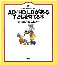 表紙: AD/HD、LDがある子どもを育てる本 (健康ライブラリーイラスト版) | 月森久江