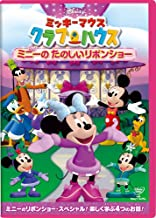 Disney - Mickey Mouse Clubhouse: Minnie's Winter Bow Show [Japan DVD] VWDS-5898