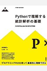 Pythonで理解する統計解析の基礎 Kindle版