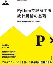 表紙: Pythonで理解する統計解析の基礎 | 谷合 廣紀