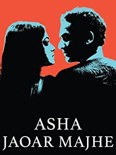Asha Jaoar Majhe ( Labour Of Love )