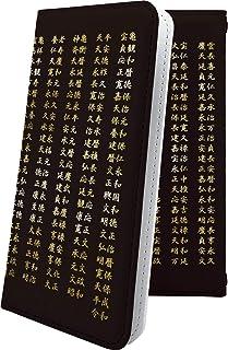 スマートフォンケース・Xperia J1 Compact D5788・互換 ケース 手帳型 歴代元号 元号 歴史 元号 エクスペリア コンパクト 手帳型スマートフォンケース・歴史 XperiaJ1 日本 japan