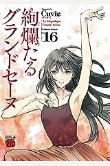 絢爛たるグランドセーヌ 16 (チャンピオンREDコミックス) Kindle版
