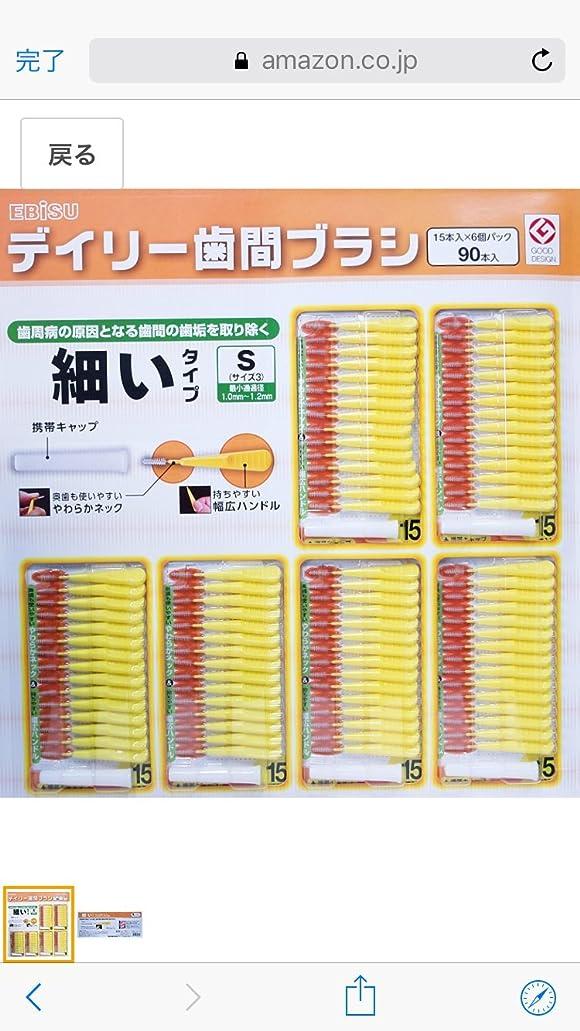 健全慣らす拒絶デイリー歯間ブラシ 細いタイプ S(1.0㎜~1.2㎜) 90本(15本×6パック)
