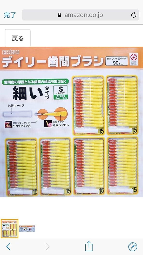含める検索つかむデイリー歯間ブラシ 細いタイプ S(1.0㎜~1.2㎜) 90本(15本×6パック)