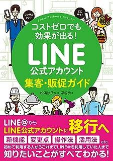 コストゼロでも効果が出る!  LINE公式アカウント集客・販促ガイド (Small Business Support)