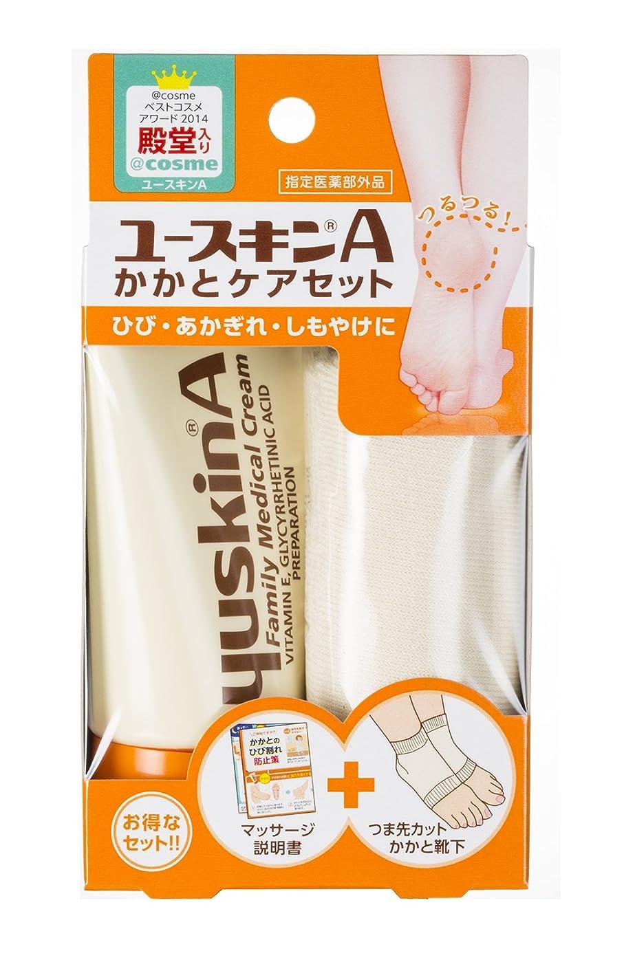 補充汚れる意義ユースキンA かかとケアセット 60g (靴下つき 保湿クリーム) [指定医薬部外品]