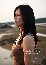 表紙: 【デジタル限定】本仮屋ユイカ アザーカット写真集 『 MY SELF 』 (ワニブックス デジタル写真集) | 本仮屋 ユイカ