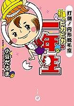 表紙: 私、ピカピカの一年生 打倒!円形脱毛症 (角川書店単行本) | 小豆 だるま