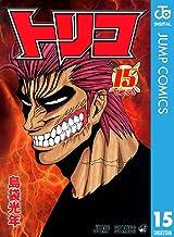 表紙: トリコ モノクロ版 15 (ジャンプコミックスDIGITAL)   島袋光年