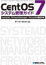 表紙: CentOS 7システム管理ガイド systemd/NetworkManager/Firewalld徹底攻略 | デージーネット