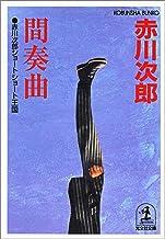 表紙: 間奏曲~赤川次郎ショートショート王国~ (光文社文庫) | 赤川 次郎