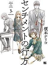 表紙: センチメントの行方 (3) 【電子限定おまけ付き】 (バーズコミックス) | 榎本ナリコ