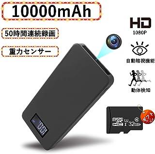 超小型カメラ モバイルバッテリー型隠しカメラ 1080P高画質監視防犯盗撮 ミニビデオカメラ スパイカメラ 大容量 10000mAh 32GB内蔵 重力センサー 自動暗視録画 動体検知 ループ録画 最大サポート256GB バッテリー表示 コンパクトなデザイン 携帯便利 長時間録画 日本語取扱付き
