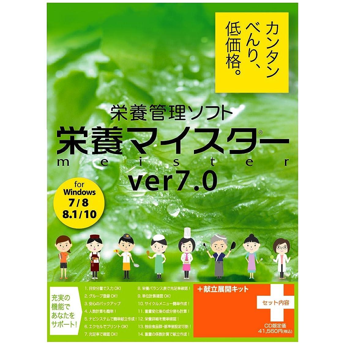 電球ゲーム哲学的栄養計算ソフト「栄養マイスター」Ver7.0 献立展開セット