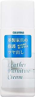 [コロンブス] 保革・ツヤだし 家具用レザークリーム ムショク 170ml