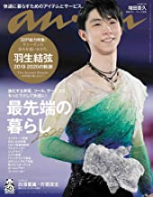 anan(アンアン) 2020/03/18号 No.2192[最先端の暮らし2020/羽生結弦]