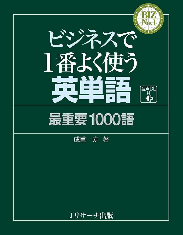 ダイヤルカラス野生ビジネスで1番よく使う英単語 最重要1000語 (BIZ No.1シリーズ)