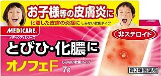 【第2類医薬品】オノフェF 7g