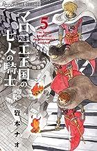 マロニエ王国の七人の騎士 (5) (フラワーコミックスアルファ)
