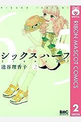 シックス ハーフ 2 (りぼんマスコットコミックスDIGITAL) Kindle版