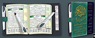 Tajweed and Memorization Quran with Read Pen and Smart Card (Arabic Edition)