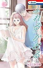 表紙: ふれるかおる【おまけ描き下ろし付き】 2 (Love Jossie) | SHIHO