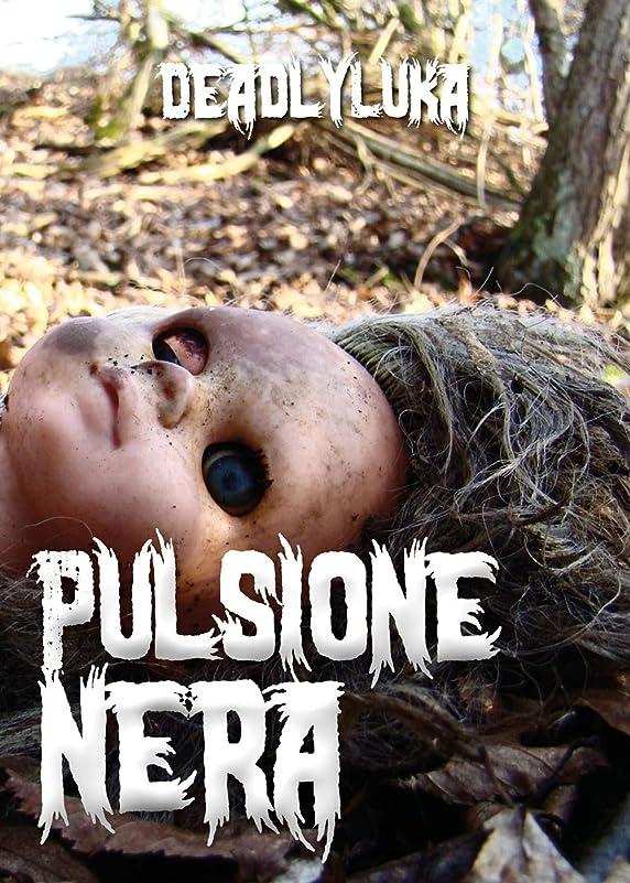 不承認トレース北東Pulsione Nera