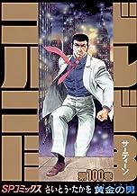 表紙: ゴルゴ13(100) (コミックス単行本) | さいとう・たかを
