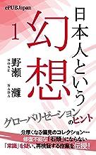 表紙: 日本人という幻想1: グローバリゼーションのヒント | 野瀬 灘