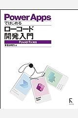 PowerAppsではじめるローコード開発入門 PowerFX対応 Kindle版