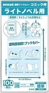 【コミック侍】透明ブックカバー 日本製【ライトノベル・文庫用】100枚