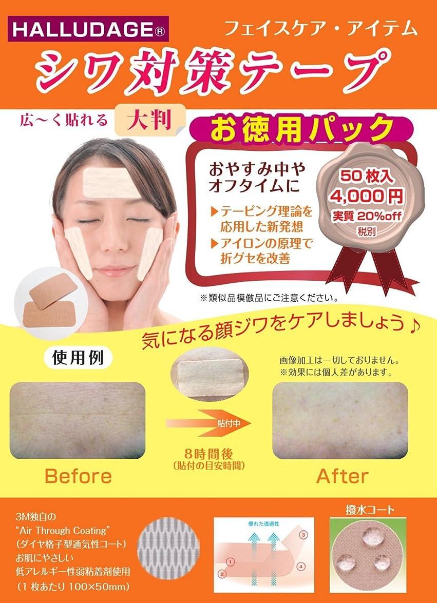 芸術的スモッグ汚染顔のしわ対策に「シワ対策テープ大判タイプお徳用パック(50枚入り)」