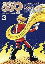 表紙: サイボーグ009完結編 conclusion GOD'S WAR(3) (少年サンデーコミックススペシャル)   小野寺丈