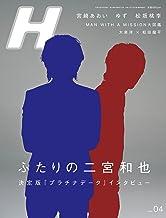 H (エイチ) 2013年 04月号 [雑誌]