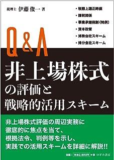 Q&A 非上場株式の評価と戦略的活用スキーム