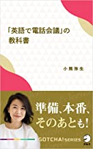 表紙: 「英語で電話会議」の教科書~準備、本番、そのあとも! GOTCHA!新書 (アルク ソクデジBOOKS) | 小熊 弥生