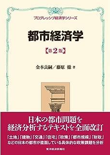都市経済学(第2版)<プログレッシブ経済学シリーズ>