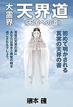 表紙: 大霊界 天界道(天国への道) | 隈本確