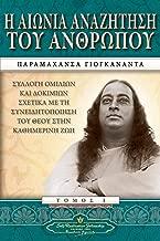 Man's Eternal Quest (Greek) (Greek Edition)