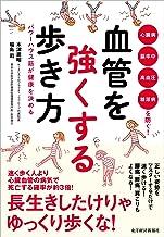 表紙: 血管を強くする歩き方―パワーハウス筋が健康を決める   木津 直昭