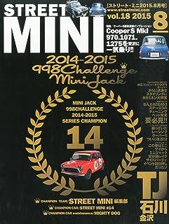 STREET MINI 2015年 08 月号 [雑誌]