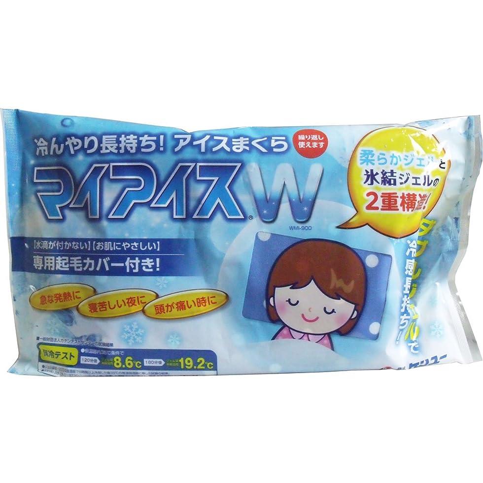 珍味不正直曖昧なアイス まくら 冷感 グッズ 氷枕 ダブルジェルで冷感長持ち!専用起毛カバー付き