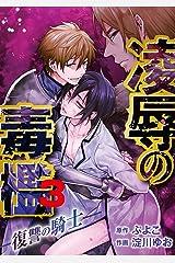 凌辱の毒檻 -復讐の騎士-(3) (モバMAN BOYS) Kindle版