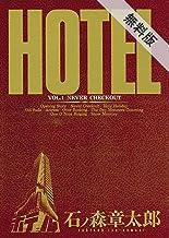 ホテル ビッグコミック版(1)【期間限定 無料お試し版】 (ビッグコミックス)
