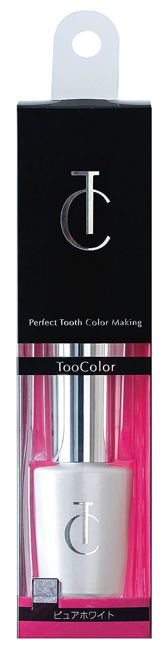ホテル計画フラスコToocolor /トゥーカラー ピュアホワイト [口腔化粧品 歯のマニキュア] マイクロソリューション
