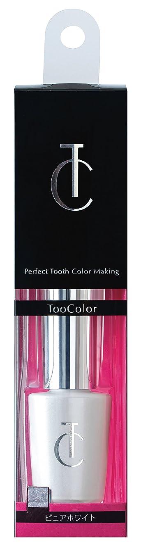 ファンネルウェブスパイダー閉塞財産Toocolor /トゥーカラー ピュアホワイト [口腔化粧品 歯のマニキュア] マイクロソリューション