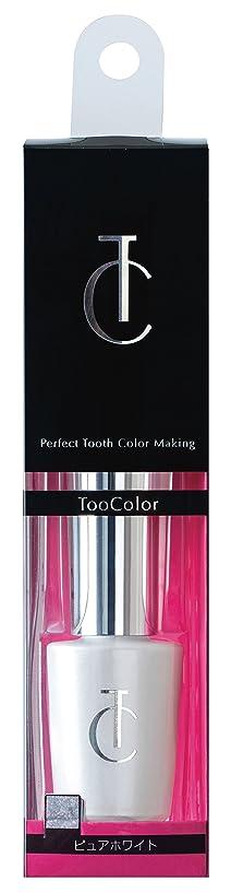 眩惑するストライプ暖かさToocolor /トゥーカラー ピュアホワイト [口腔化粧品 歯のマニキュア] マイクロソリューション
