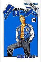 クローズ(2)【期間限定 無料お試し版】 (少年チャンピオン・コミックス) Kindle版
