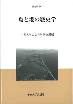 島と港の歴史学 (中央大学人文科学研究所研究叢書61)